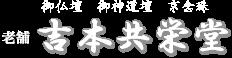 吉本共栄堂